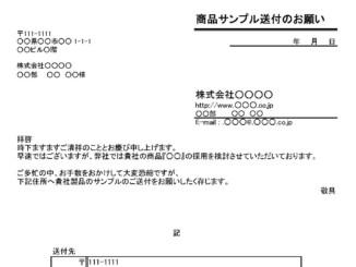 商品サンプル送付願のテンプレート書式