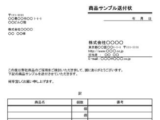 商品サンプル送付状のテンプレート書式