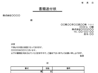 書類送付状のテンプレート書式