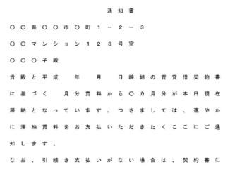 内容証明郵便(賃料滞納)のテンプレート書式