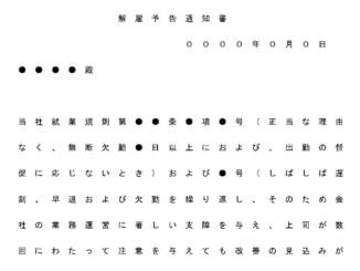 内容証明郵便(解雇通知)のテンプレート書式