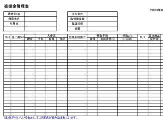 売掛金管理表のテンプレート書式