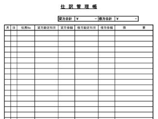 仕訳管理帳のテンプレート書式