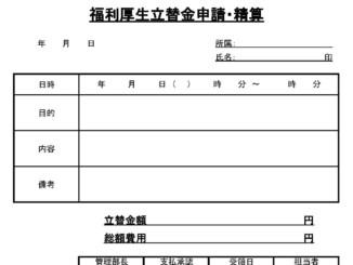 福利厚生立替金申請・精算のテンプレート書式