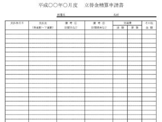立替金精算申請書のテンプレート書式