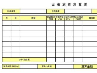 出張旅費清算書のテンプレート書式