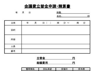 会議費立替金申請・精算書のテンプレート書式