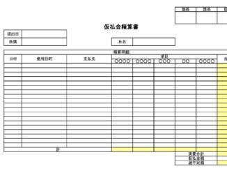 仮払金精算書のテンプレート書式