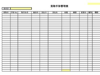 受取手形管理表のテンプレート書式