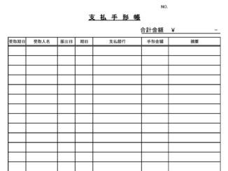 支払手形帳のテンプレート書式