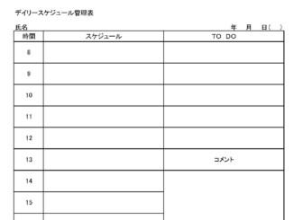 デイリースケジュール管理表のテンプレート書式