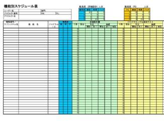 機能別スケジュール表のテンプレート書式