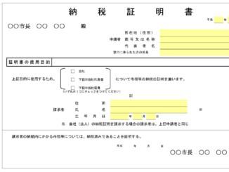 納税証明書のテンプレート書式