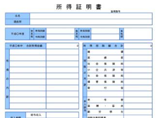 所得証明書のテンプレート書式