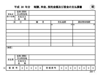 支払調書のテンプレート書式
