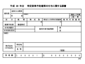 特定新株予約権等の付与に関する調書のテンプレート書式