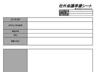 社外会議準備シートのテンプレート書式