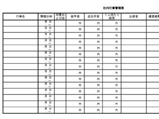 社内行事管理表のテンプレート書式