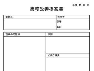 業務改善提案書のテンプレート書式