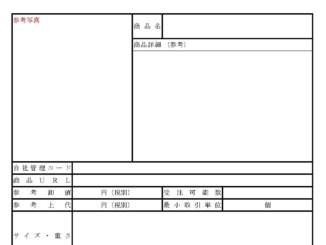 商品提案書のテンプレート書式