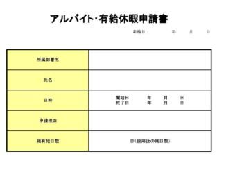 アルバイト・有給休暇申請書のテンプレート書式