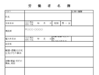 労働者名簿のテンプレート書式