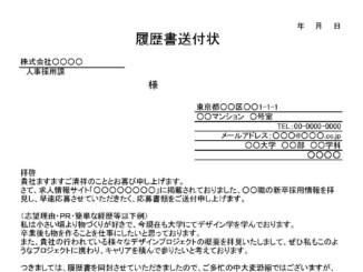 履歴書送付状のテンプレート書式