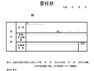 委任状(企業)のテンプレート書式