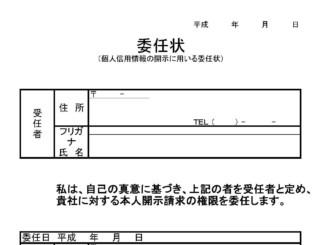 委任状(個人信用情報の開示)のテンプレート書式