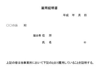 雇用証明書のテンプレート書式