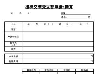 接待交際費立替申請・精算のテンプレート書式