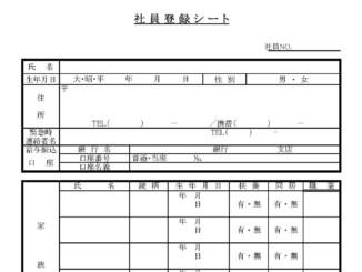社員登録シートのテンプレート書式