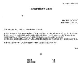 不採用通知書(新卒採用)のテンプレート書式