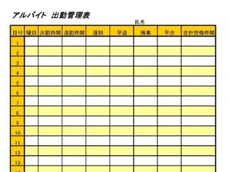 アルバイト出勤管理表のテンプレート書式