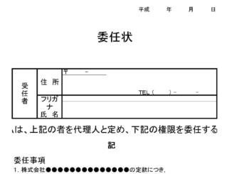 委任状(定款認証)のテンプレート書式
