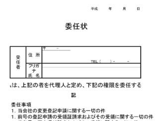 委任状(商業変更登記)のテンプレート書式