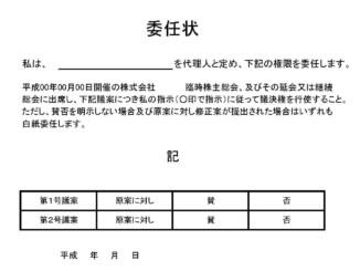 委任状(議決権代理行使)のテンプレート書式