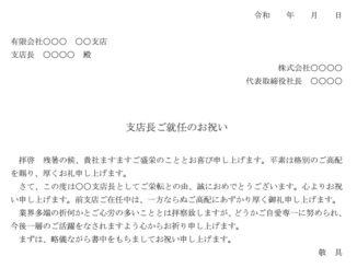 お知らせ(支店長ご就任)のテンプレート書式