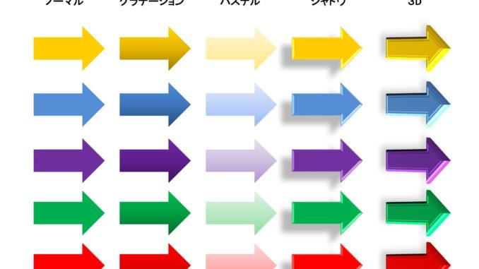 会員登録不要で無料でダウンロードできるオートシェイプ(矢印)のテンプレート書式