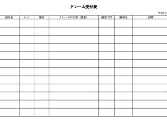 クレーム受付表のテンプレート書式