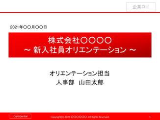 会員登録不要で無料でダウンロードできる新入社員オリエンテーション02のテンプレート書式