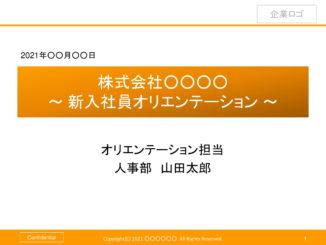 会員登録不要で無料でダウンロードできる新入社員オリエンテーション03のテンプレート書式