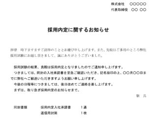 採用通知書(同封書類の記入あり)のテンプレート書式