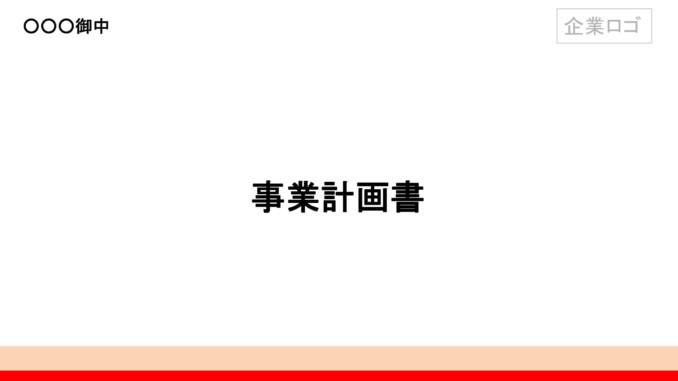 会員登録不要で無料でダウンロードできる事業計画書02のテンプレート書式