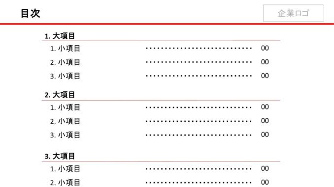 会員登録不要で無料でダウンロードできる資料目次04のテンプレート書式