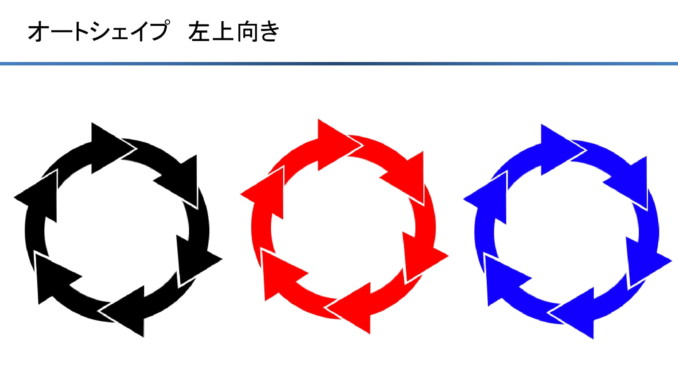 会員登録不要で無料でダウンロードできるオートシェイプ(左上向き)のテンプレート書式