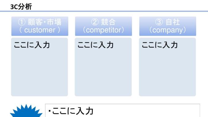 会員登録不要で無料でダウンロードできる3C分析05のテンプレート書式
