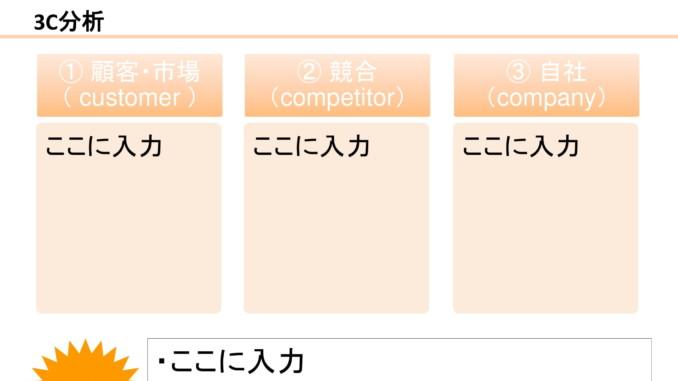 会員登録不要で無料でダウンロードできる3C分析08のテンプレート書式