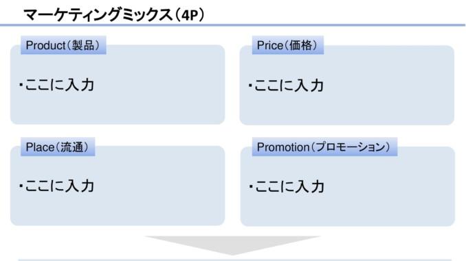 会員登録不要で無料でダウンロードできるマーケティングミックス(4P)05のテンプレート書式