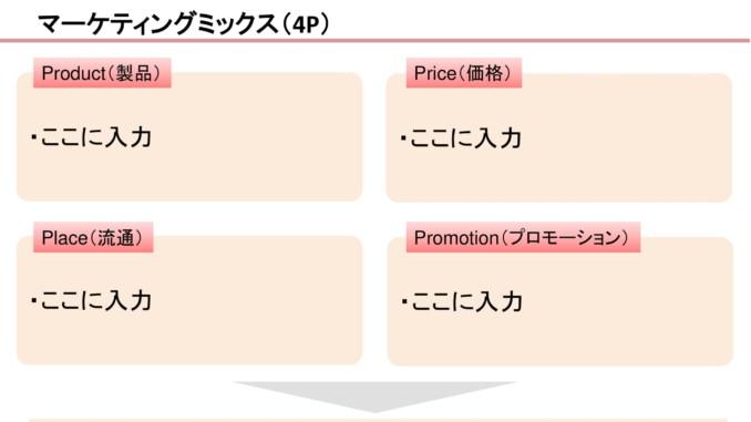 会員登録不要で無料でダウンロードできるマーケティングミックス(4P)06のテンプレート書式